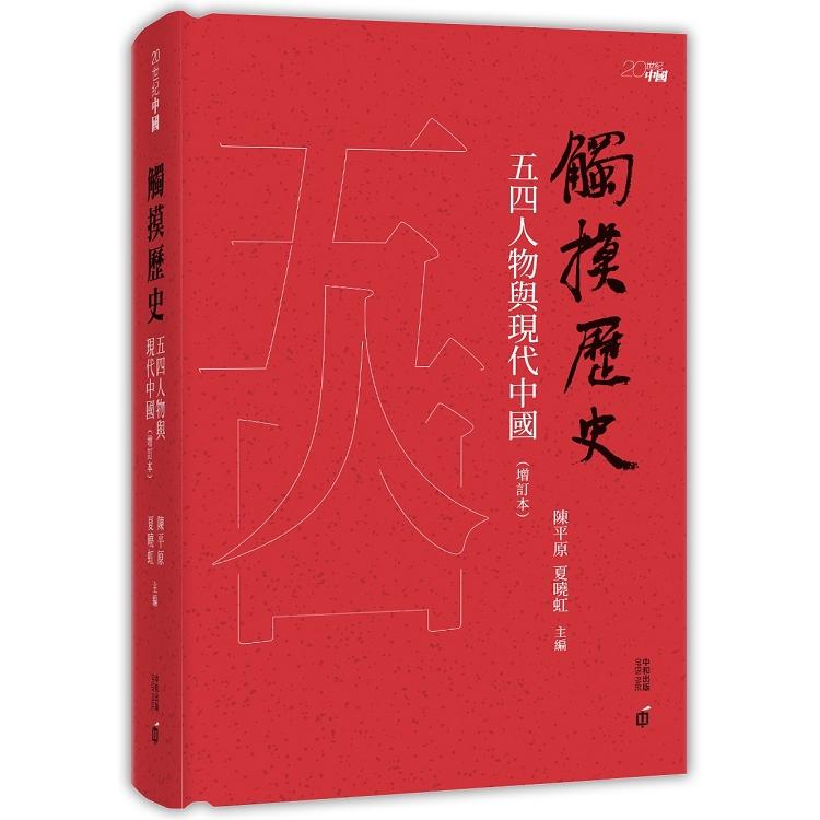 觸摸歷史:五四人物與現代中國(增訂本)