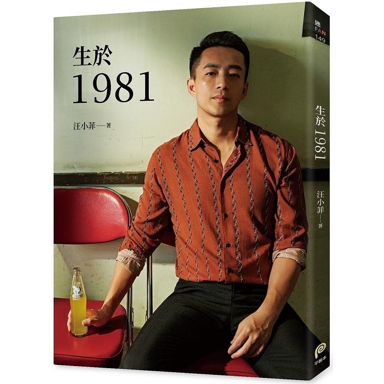 生於1981:汪小菲從青澀男孩走向成熟男人的心路歷程,也是關於狂飆年代、關於成長最真摯的告白!
