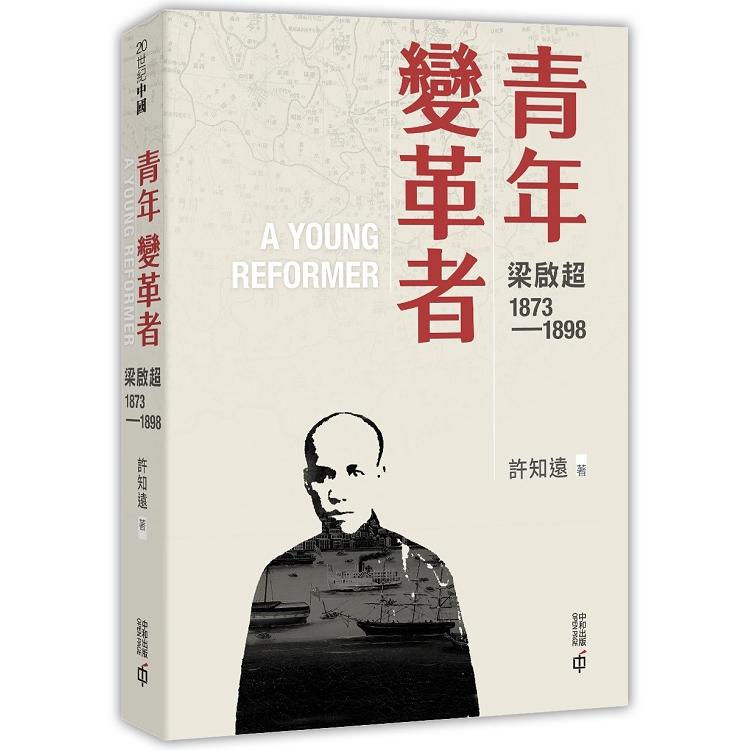 青年變革者:梁啟超1873--1898