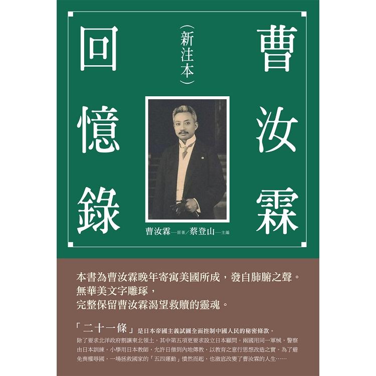 曹汝霖回憶錄(新注本)
