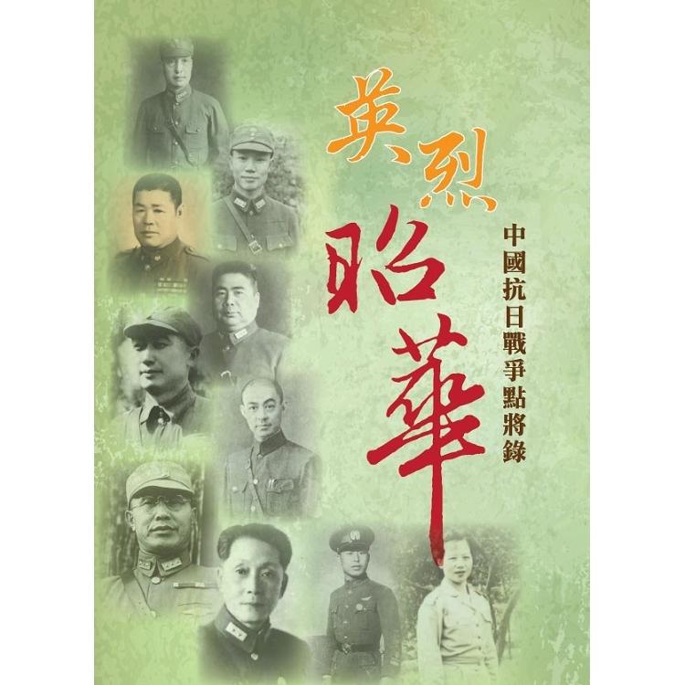 英烈昭華:中國抗日戰爭點將錄