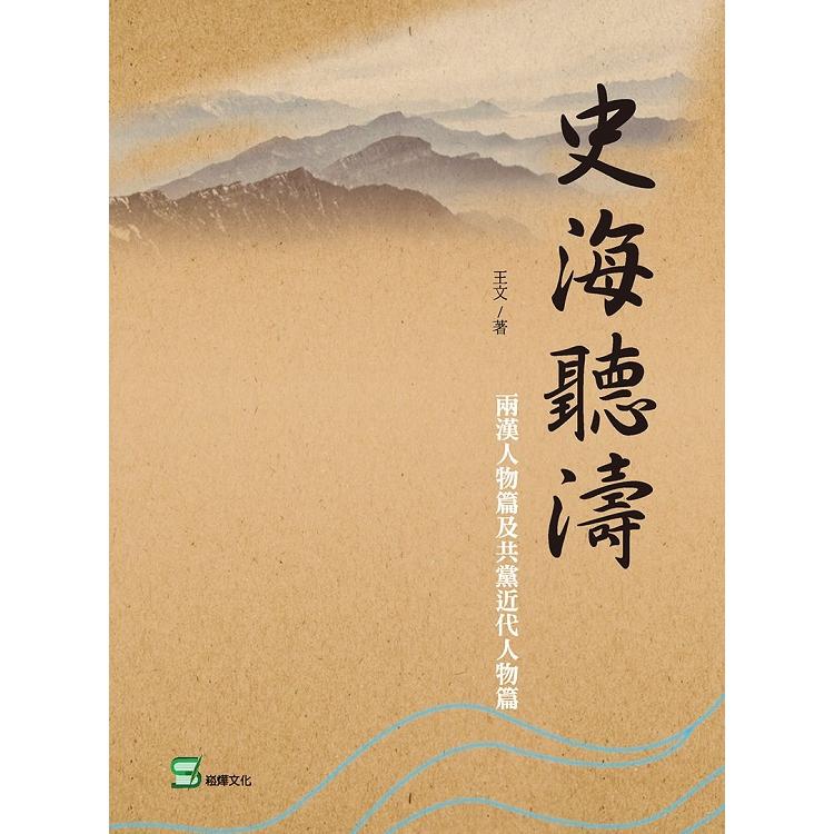 史海聽濤:兩漢人物篇及共黨近代人物篇