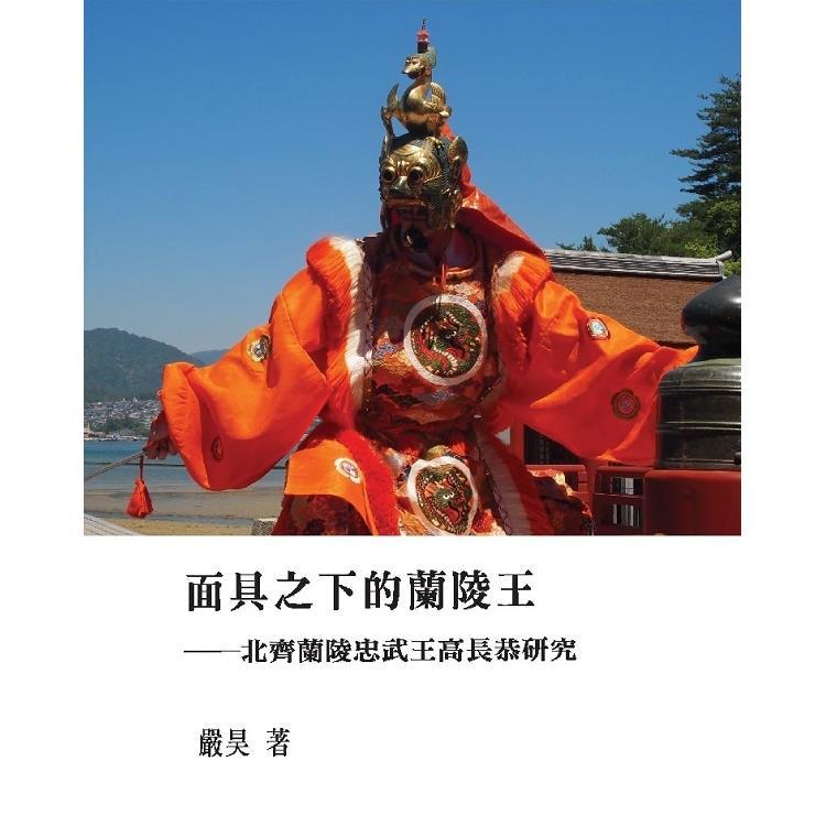 面具之下的蘭陵王:北齊蘭陵忠武王高長恭研究