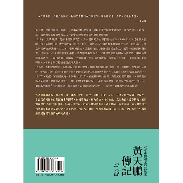 改革中國報業的無冕王:黃天鵬傳記