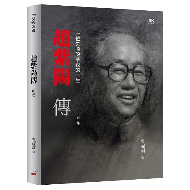 趙紫陽傳(上中下):一位失敗改革家的一生