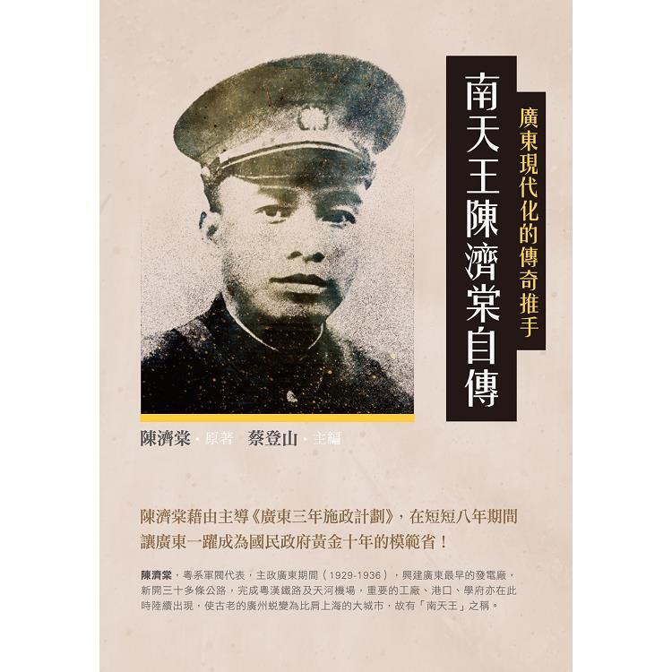 廣東現代化的傳奇推手:南天王陳濟棠自傳