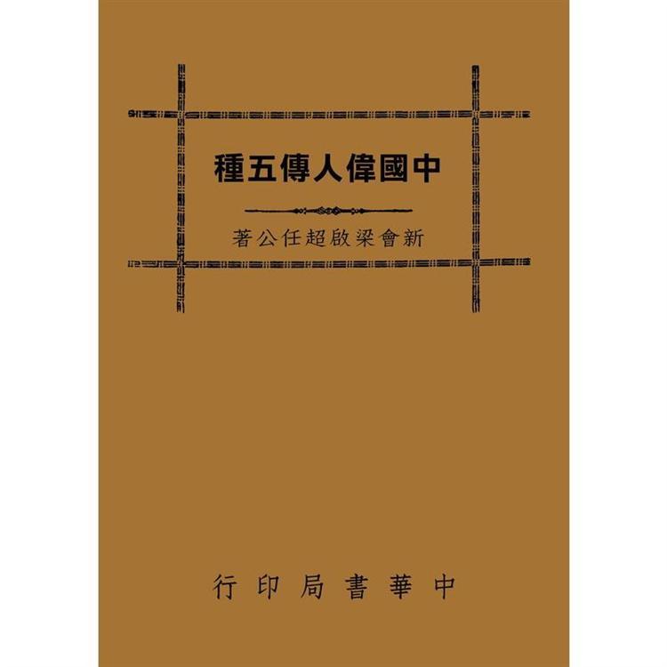 中國偉人傳五種