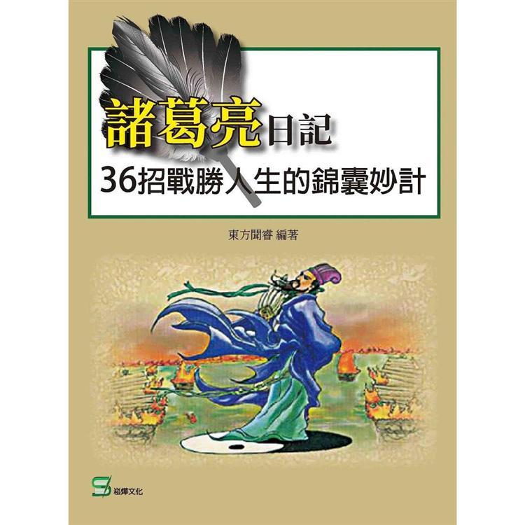 諸葛亮日記:36招戰勝人生的錦囊妙計