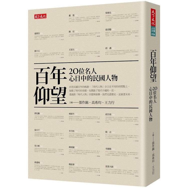 百年仰望(2019新版):20位名人心目中的民國人物