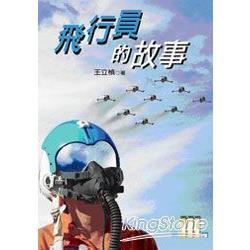 飛行員的故事第3輯