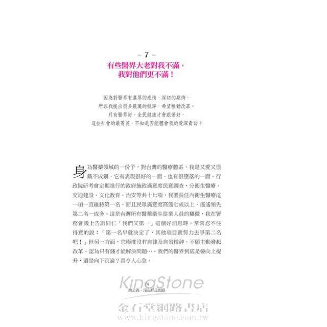 拚公義,沒有好走的路:白目署長楊志良的衝撞與改革