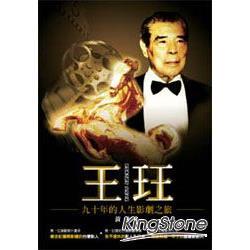 王玨﹕九十年的人生影劇之旅
