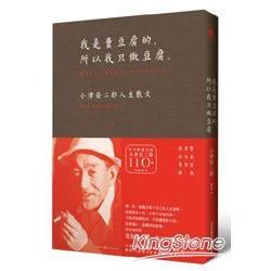 我是賣豆腐的,所以我只做豆腐:小津安二郎人生散文