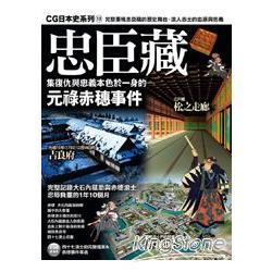 CG日本史13 忠臣藏