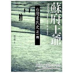 蘇府王爺:台灣素民史之一例