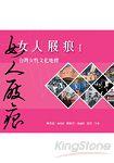 女人屐痕I﹝新版﹞:台灣女性文化地標