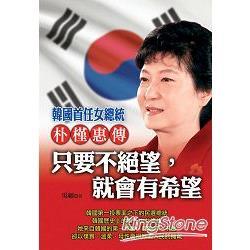 朴槿惠傳:只要不絕望;就會有希望
