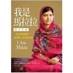 我是馬拉拉【青少年版】:一位因爭取教育而改變了世界的女孩