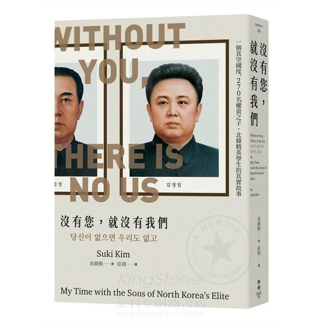 沒有您,就沒有我們:一個真空國度、270名權貴之子,北韓精英學生的真實故事