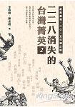 二二八消失的台灣菁英 二○一五年增訂版 2