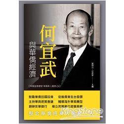 何宜武與華僑經濟