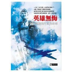 英雄無悔:一個偵察機飛行員的故事