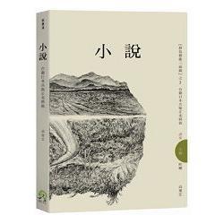 小說 :  台籍日本兵張正光與我 /