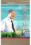 臺灣生技產業的開路先鋒:蘇遠志訪談錄--出類拔萃人物訪談錄12