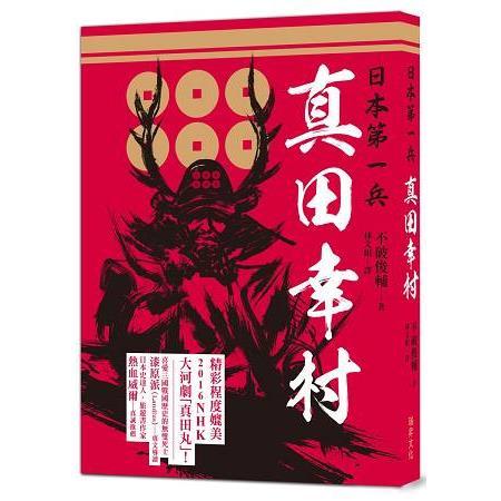 日本第一兵 真田幸村:2016年NHK大河劇《真田丸》主角,德川家康也為之震懾,後世譽為「戰國最後名將