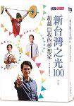 新台灣之光100(增訂版):超越自我的夢想家
