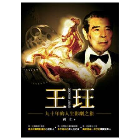王玨九十年的人生影劇之旅