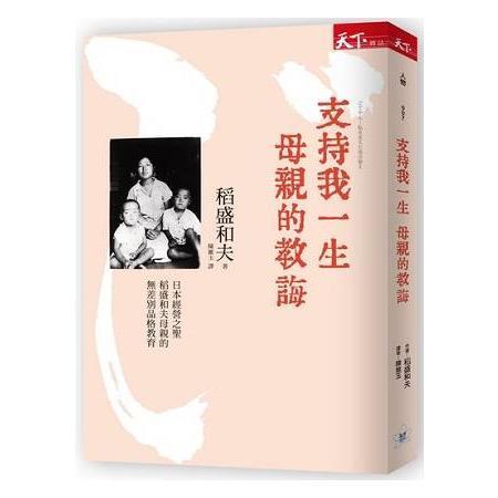支持我一生母親的教誨:日本經營之聖稻盛和夫母親的無差別品格教育
