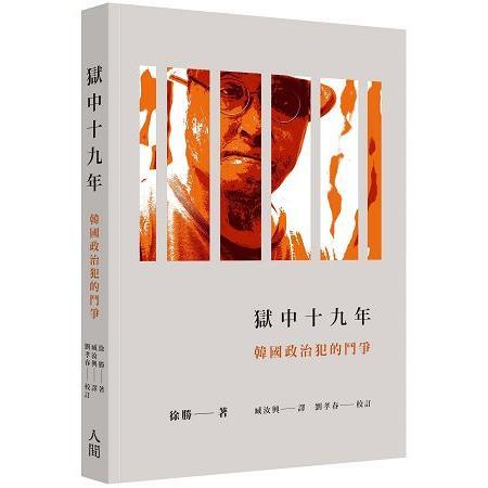 獄中十九年:韓國政治犯的鬥爭