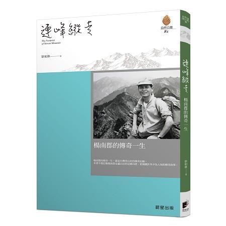 連峰縱走:楊南郡的傳奇一生