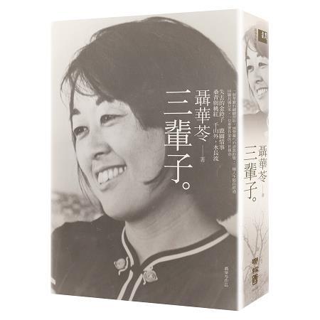 三輩子(二版)