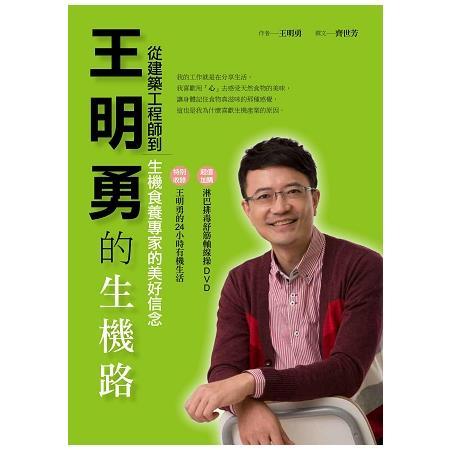 王明勇的生機路:從建築工程師到生機食養專家的美好信念
