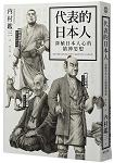 代表的日本人:深植日本人心的精神思想