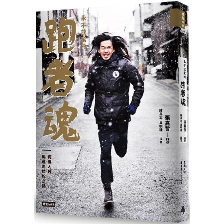 永不放棄的跑者魂:真男人的奧運馬拉松之路