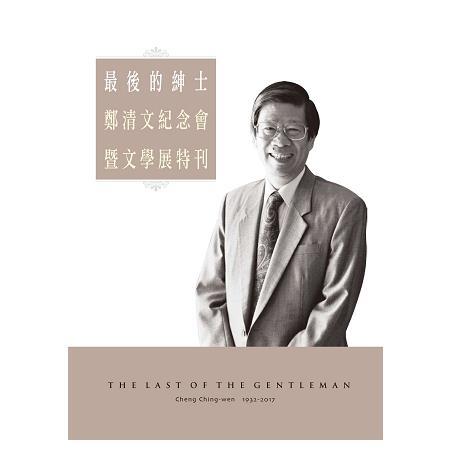 最後的紳士-鄭清文紀念會暨文學展特刊