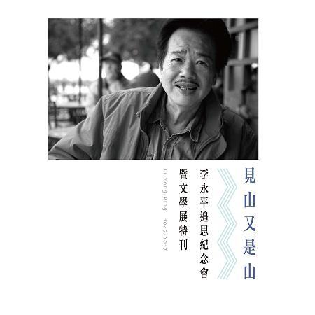 見山又是山:李永平追思紀念會暨文學展特刊