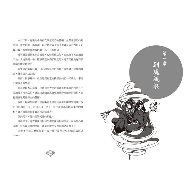此生必讀的日本一代將才:豐臣秀吉