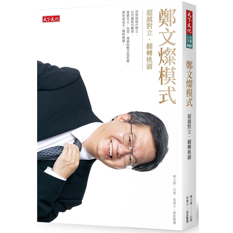 鄭文燦模式:超越對立‧翻轉桃園