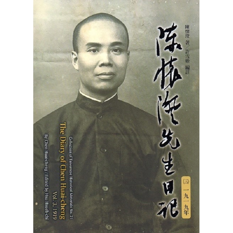 陳懷澄先生日記 = The diary of Chen Huai-cheng /