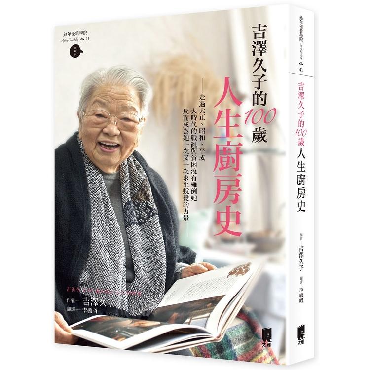 吉澤久子的100歲人生廚房史