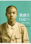 葉盛吉日記(三)1942-1943﹝軟精裝﹞
