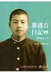 葉盛吉日記(四)1944.1-6﹝軟精裝﹞