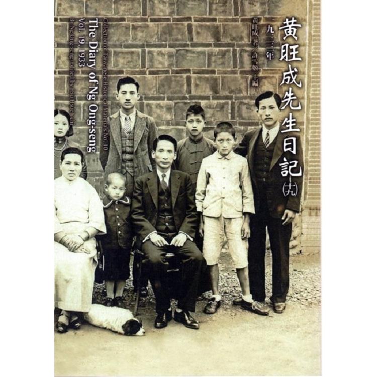 黃旺成先生日記(19)一九三三年