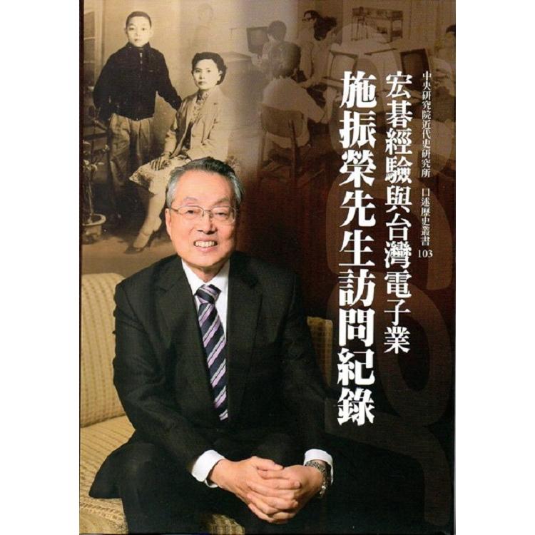 宏碁經驗與台灣電子業: 施振榮先生訪問紀錄﹝軟精裝﹞