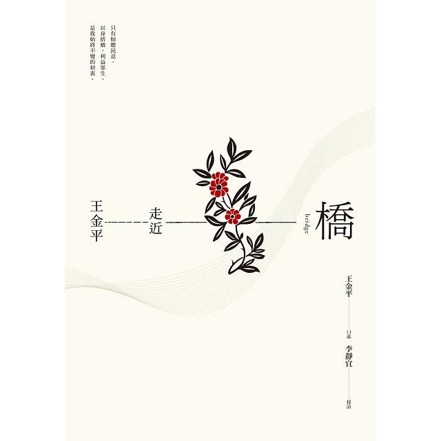 橋:走近王金平