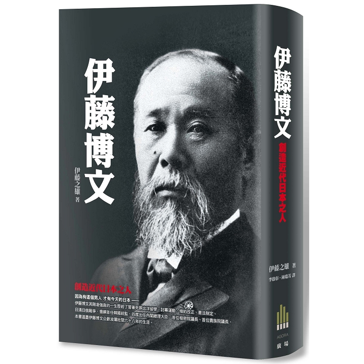 伊藤博文:創造近代日本之人(二版)